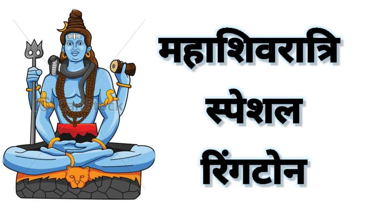 Shivratri Special Mp3 Ringtone Download