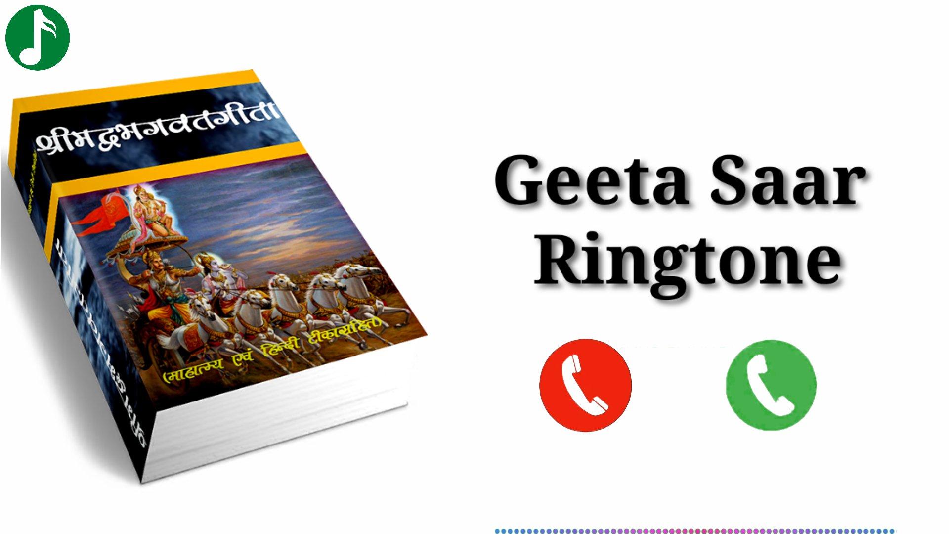 Geeta Saar Mp3 Ringtone Download