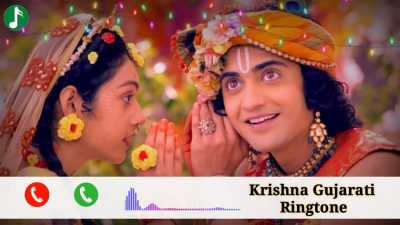 Kem Re Nibhavu Hu Prit Re Gopala Mp3 Ringtone Download